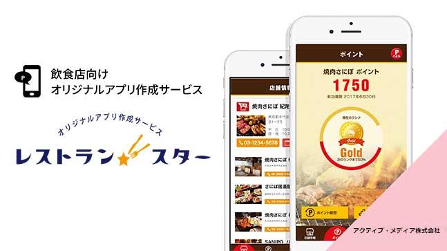 飲食店向けオリジナルアプリ作成サービス レストランスター