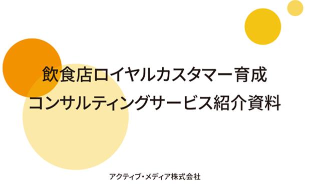 飲食店ロイヤルカスタマー育成 コンサルティングサービス紹介資料 アクティブ・メディア株式会社