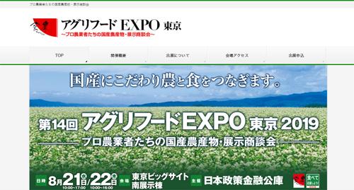 5-2.アグリフードEXPO東京 2019