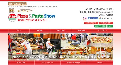 6-2.Pizza & Pasta Show 2019 -第5回 ピザ&パスタショー-