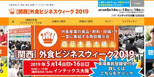 10-1.[関西]外食ビジネスウィーク 2019