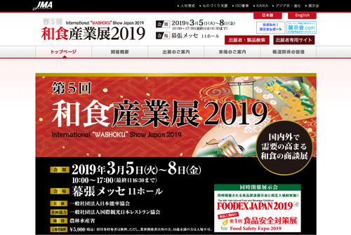 8-1.第5回 和食産業展 2019
