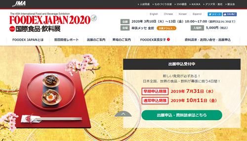 8-2.FOODEX JAPAN 2019