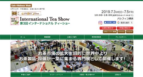 6-3.International Tea Show -第3回 インターナショナル ティーショー-