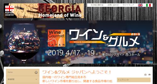3-4.第10回 ワイン&グルメジャパン