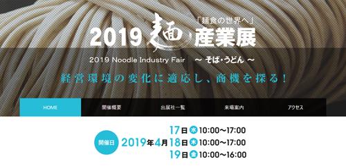 3-5.2019 麺産業展 ~そば・うどん~
