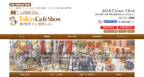 6-1.Tokyo Cafe Show 2019 -第7回カフェ・喫茶ショー-