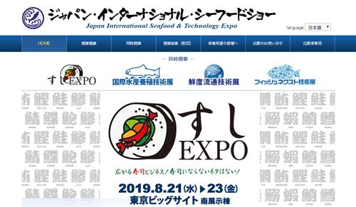 5-4.第21回 ジャパン・インターナショナル・シーフードショー