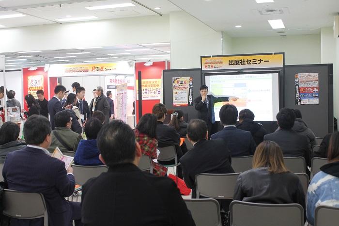 焼肉ビジネスフェア(東京・大阪)での講演