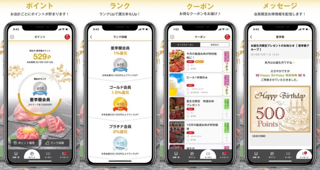 亜季蘭アプリイメージ画像