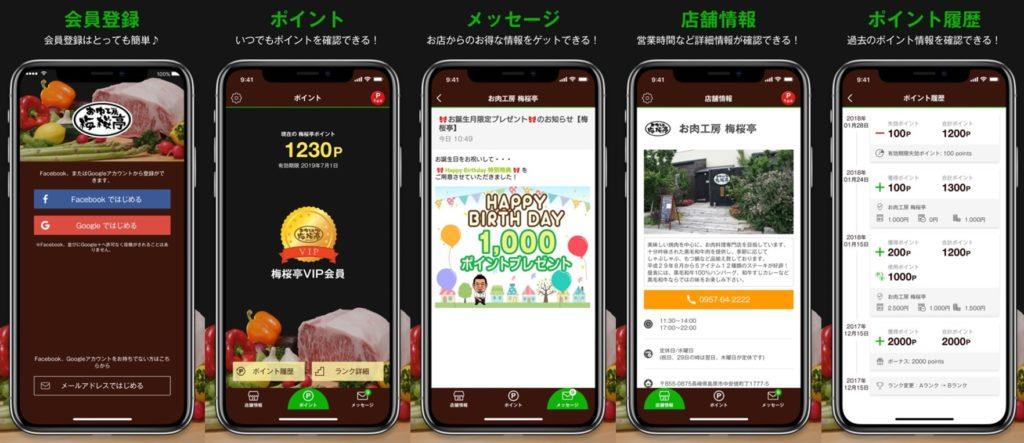 梅桜亭アプリイメージ画像