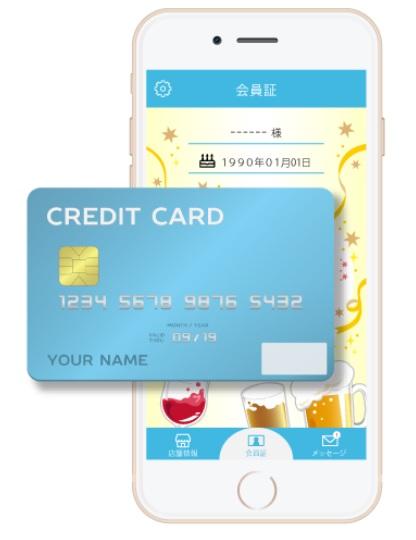 アプリ内クレジット