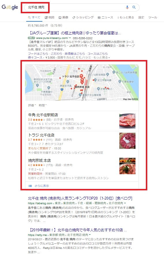 Googleの検索結果は地図が優先して表示