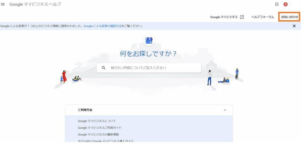 Googleマイビジネスヘルプ①