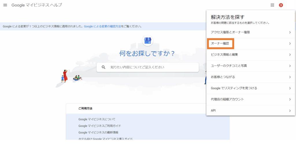 Googleマイビジネスヘルプ②