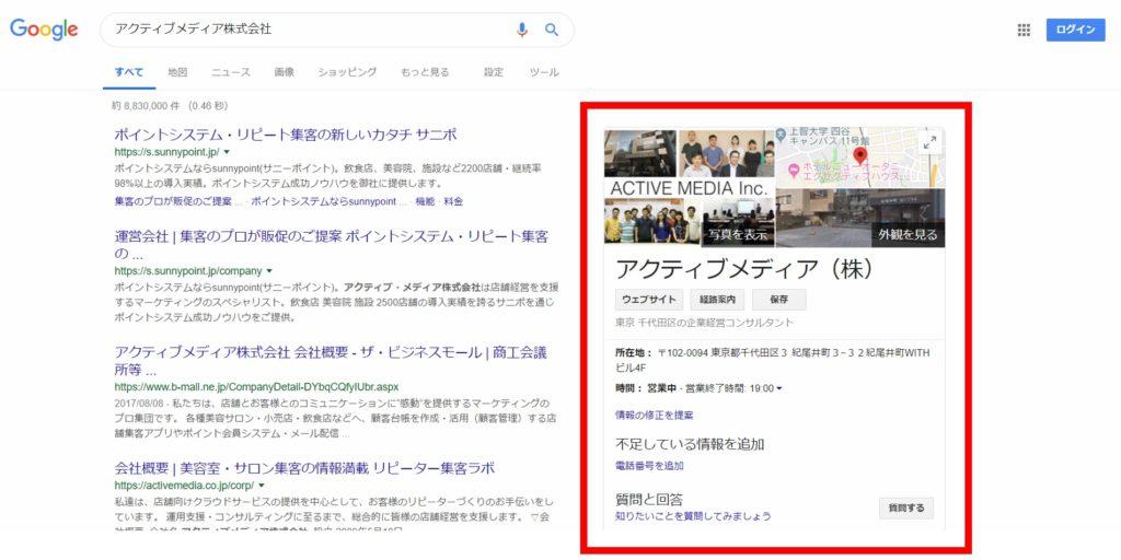 Googleマイビジネス紹介画像