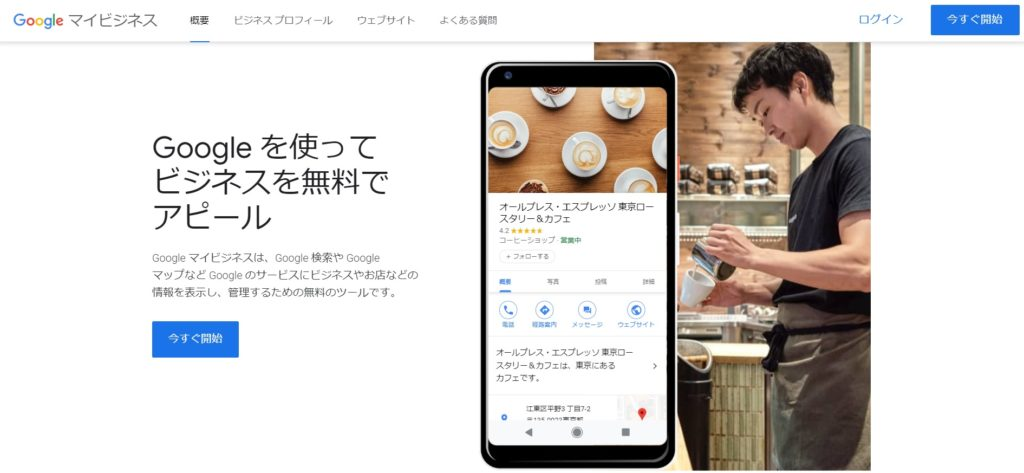 GoogleマイビジネスTOP
