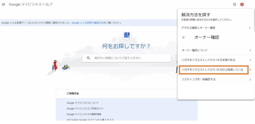 Googleマイビジネスヘルプ③