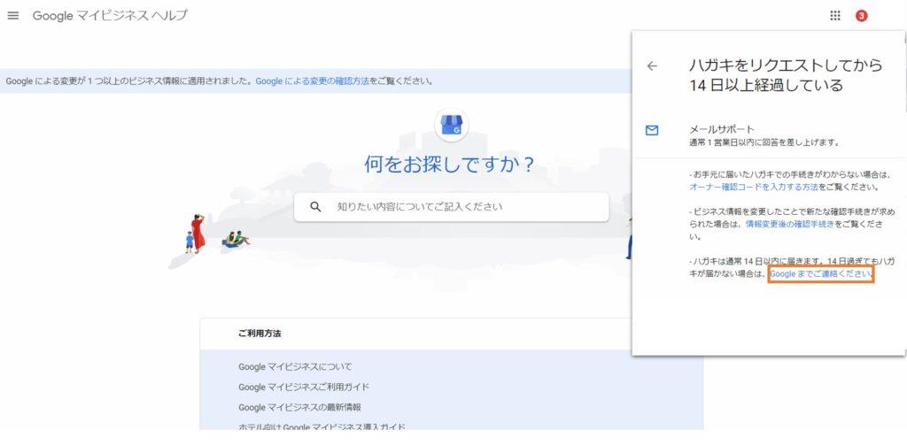 Googleマイビジネスヘルプ④