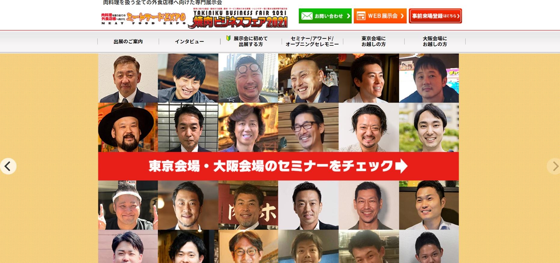 焼肉ビジネスフェア2021
