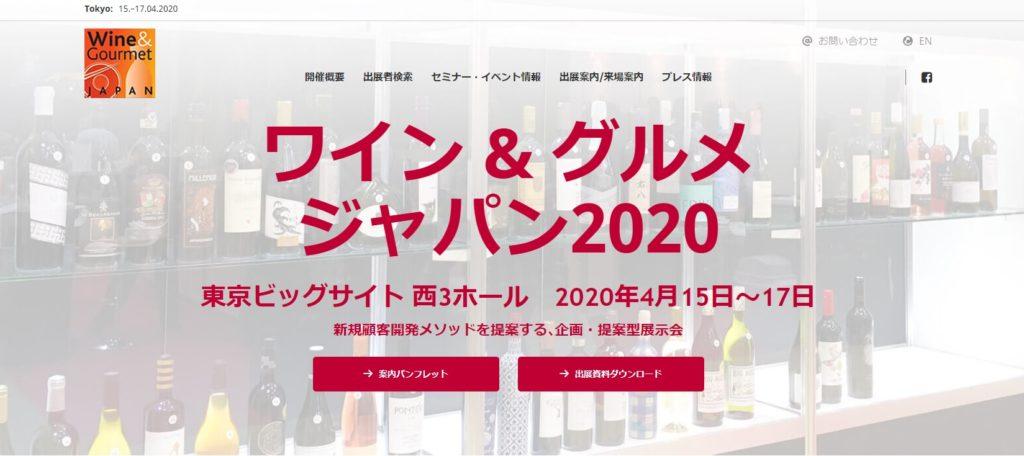 ワイン&グルメジャパン2020