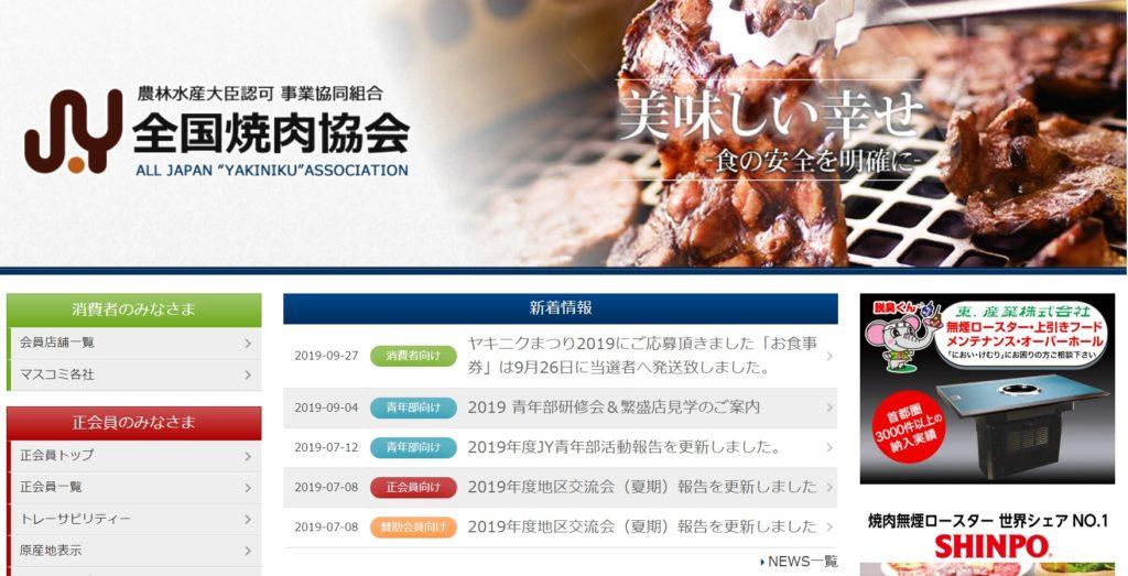 全国焼肉協会トップ画面