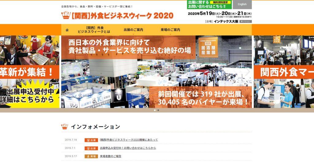 [関西]外食ビジネスウィーク2020