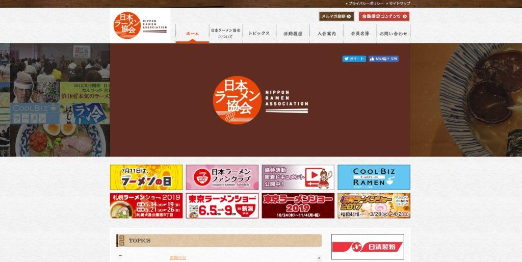 日本ラーメン協会トップ