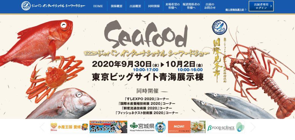 第22回ジャパンインターナショナルシーフードショー