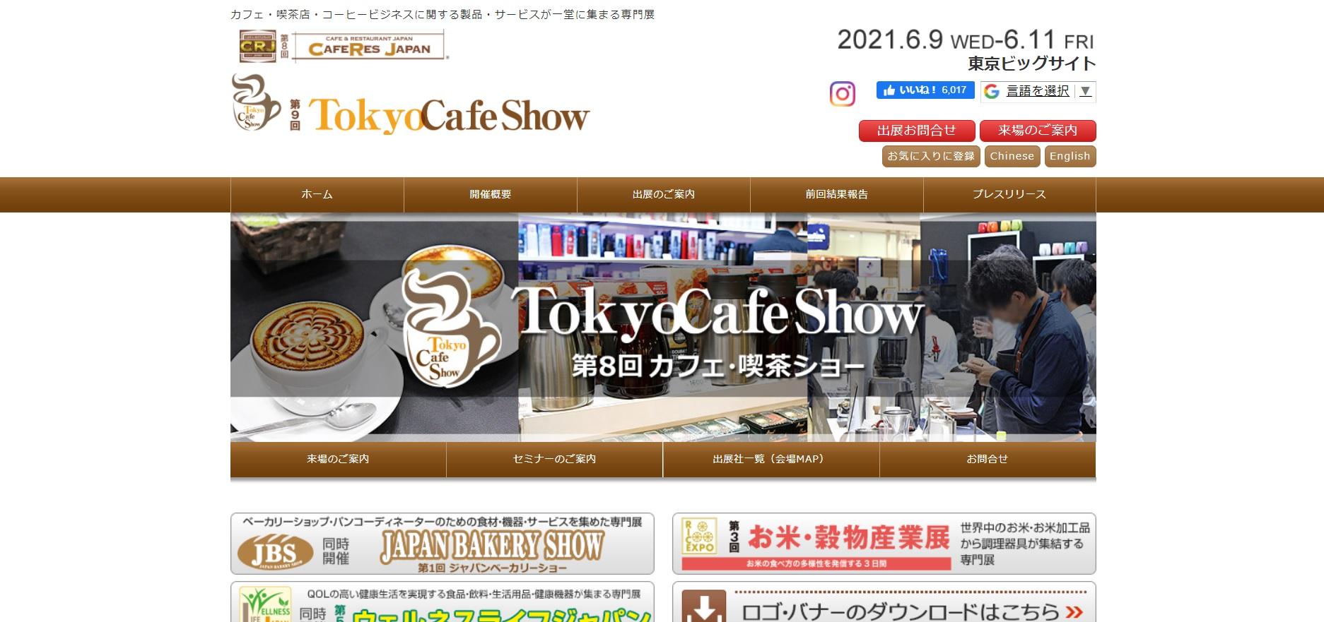 東京カフェショー2021