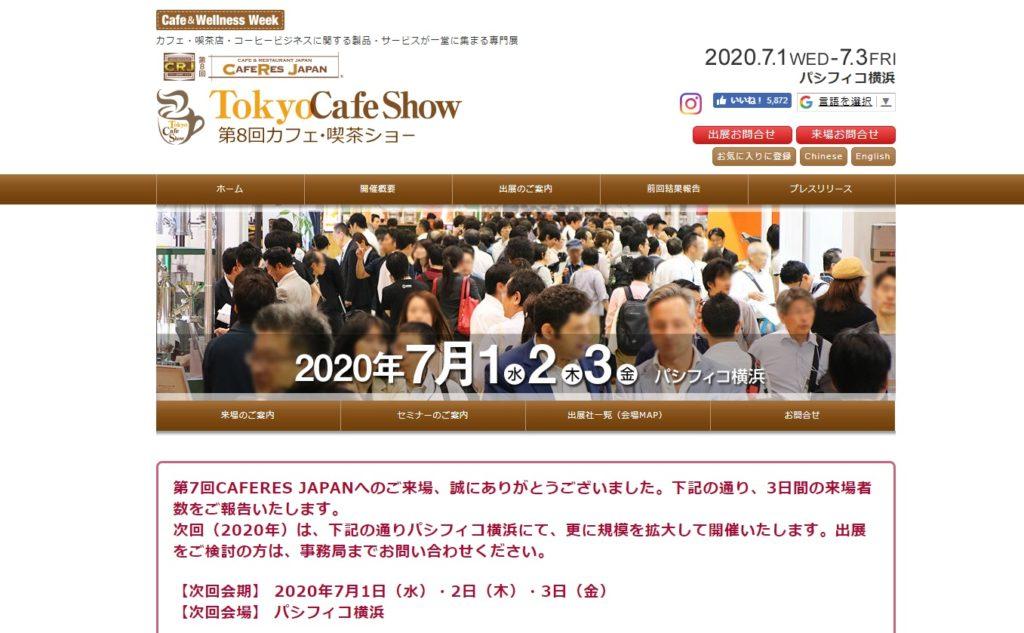 TokyoCafeShow2020