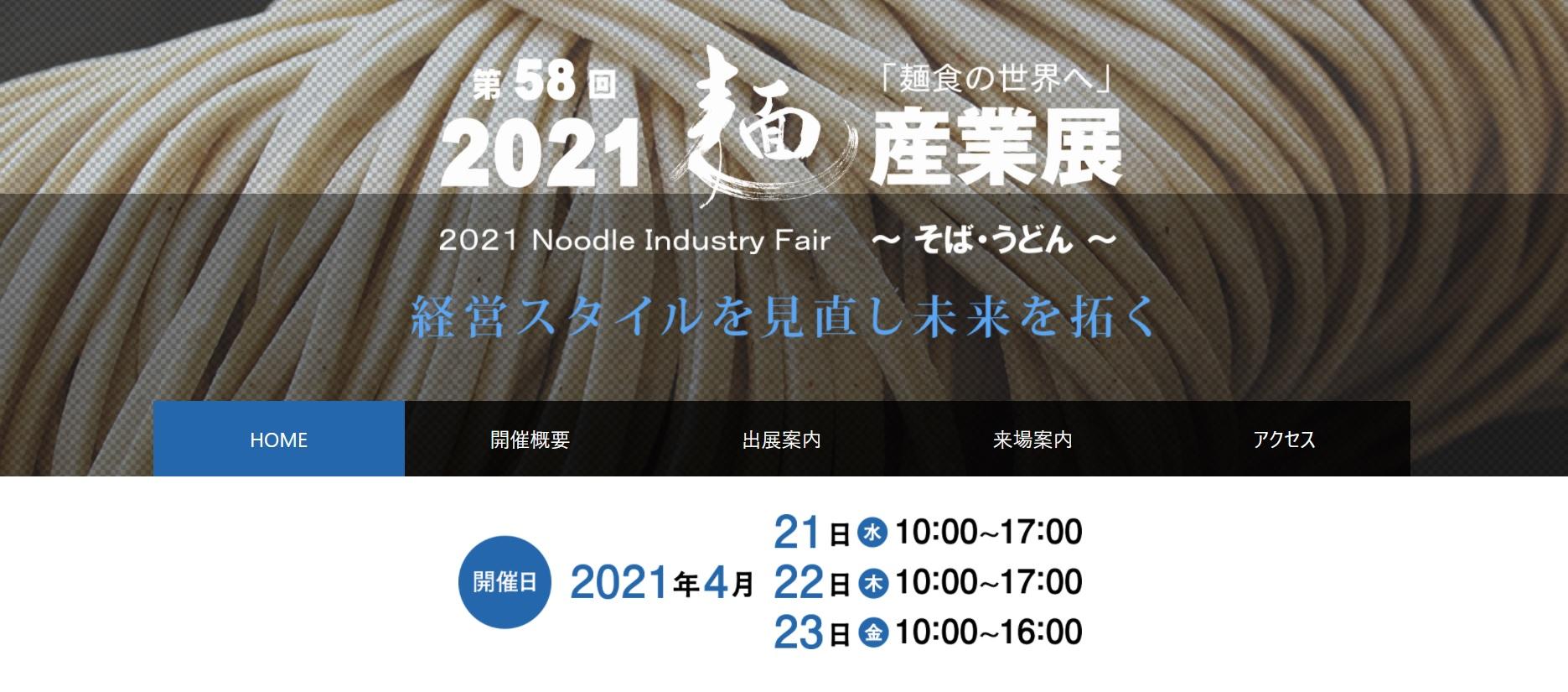 2021麺産業展