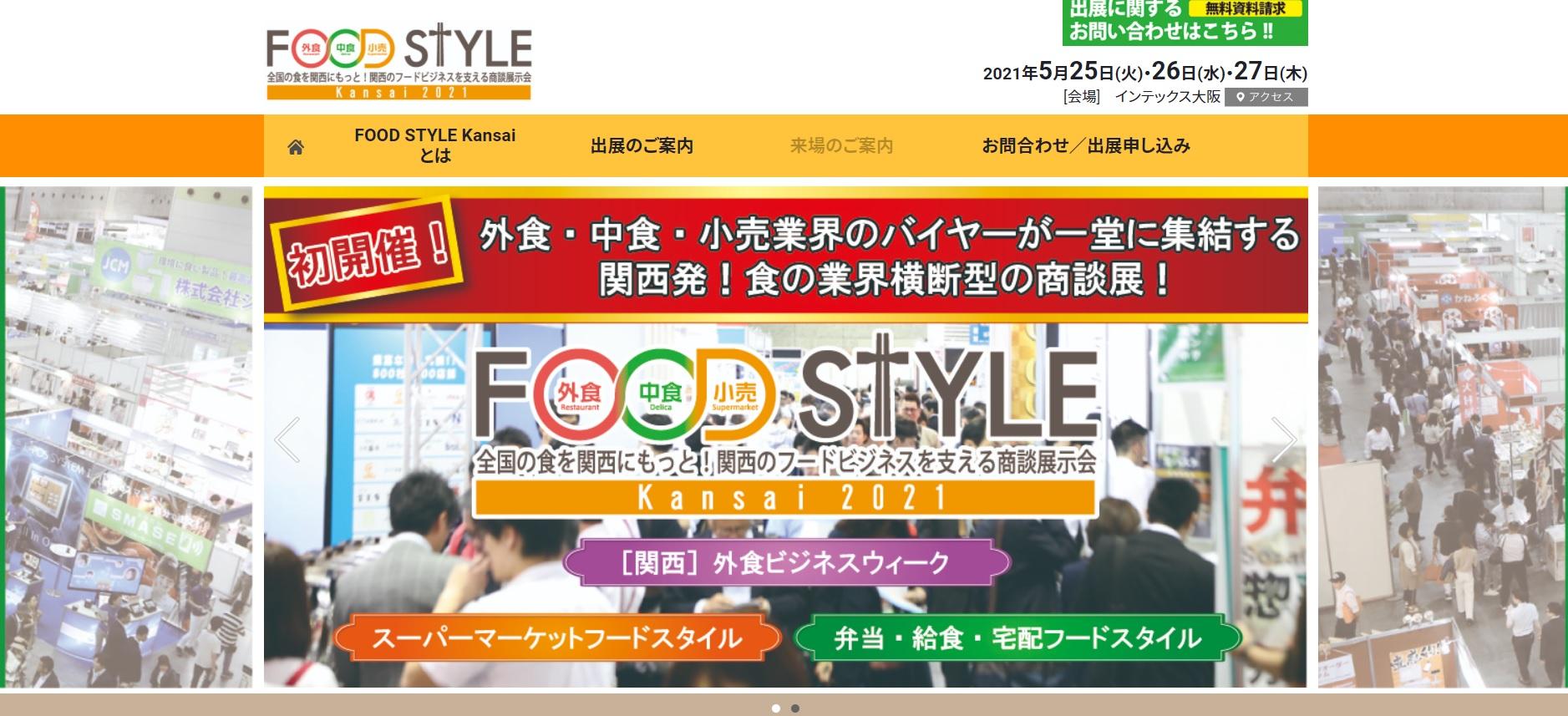 外食ビジネスウィーク大阪2021