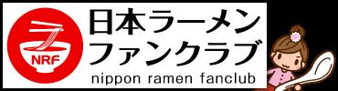 日本ラーメンファンクラブのロゴ