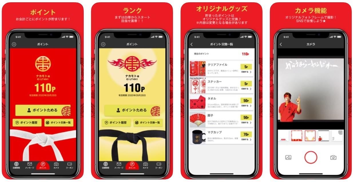 app-nakamoto