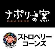【飲食店アプリ作成事例】ナポリの窯 / ストロベリーコーンズ 様