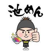【飲食店アプリ作成事例】豚骨ラーメン・台湾まぜそば 池めん 様
