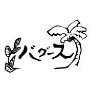 【飲食店アプリ作成事例】バグース様