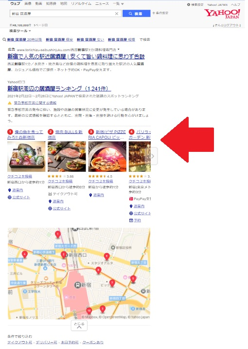 Yahooロコ検索結果