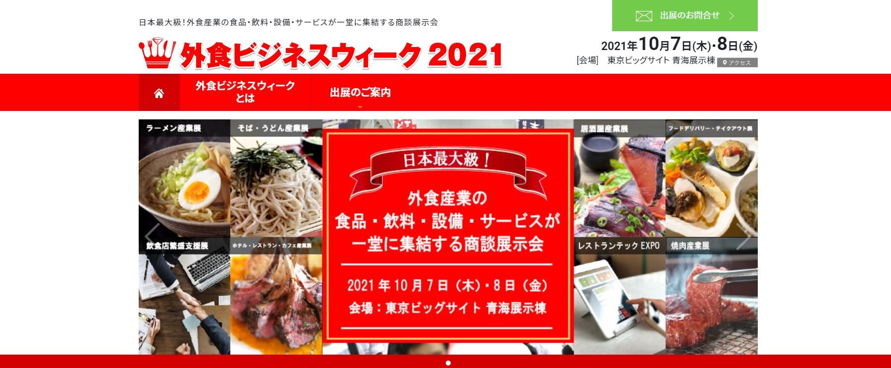 外食ビジネスウィーク2021
