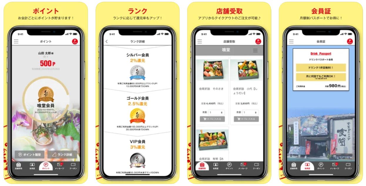 kuraudou-app