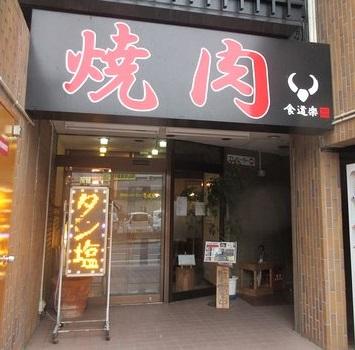 kuridouraku-shop