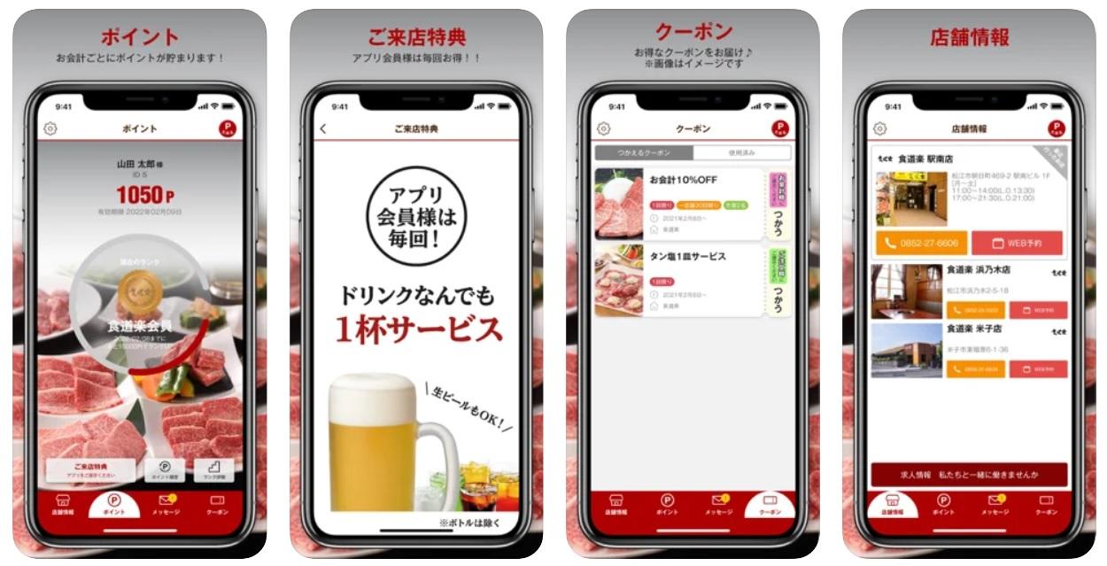 kuidouraku-app