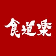 【飲食店アプリ作成事例】焼肉 食道楽 様