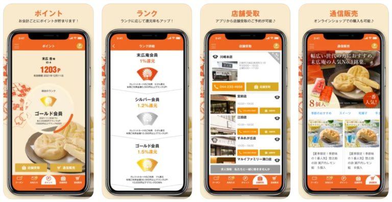 suehiroan-app-768x396