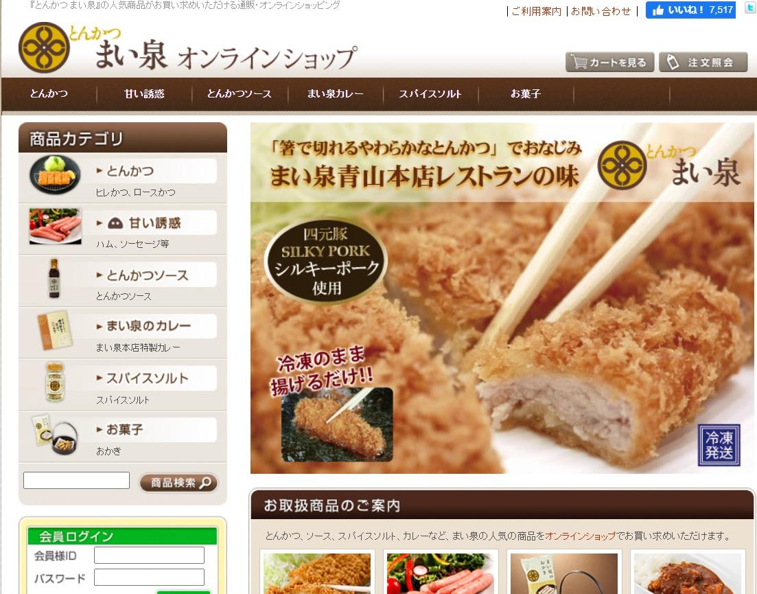 tonkatsu-maisen-ec