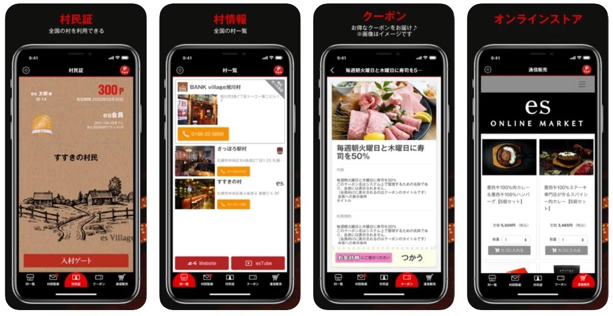 village-app