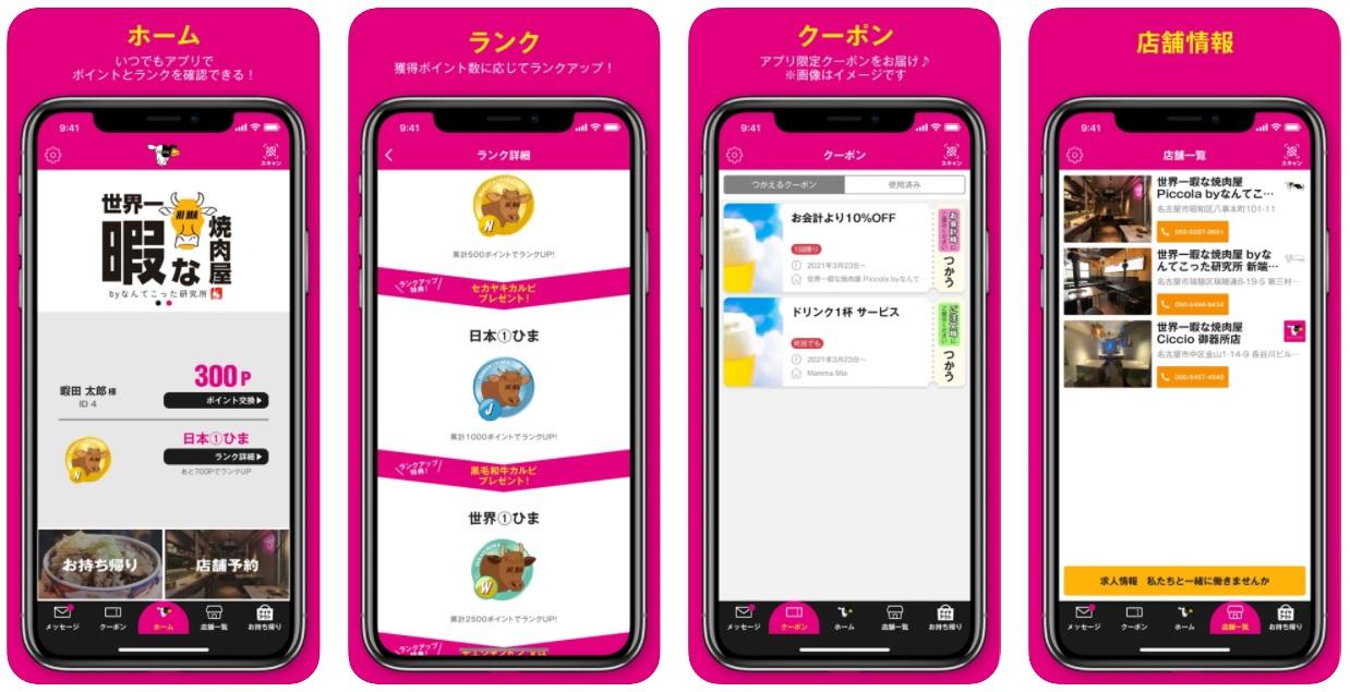 manmamia-app