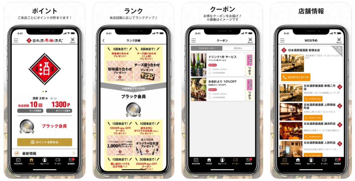 nihonnshu-app