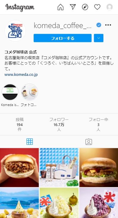 インスタ事例_コメダ